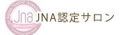 NPO法人日本ネイリスト協会 jna 認定サロン