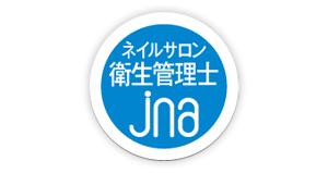 ネイルサロン衛生管理士 JNA